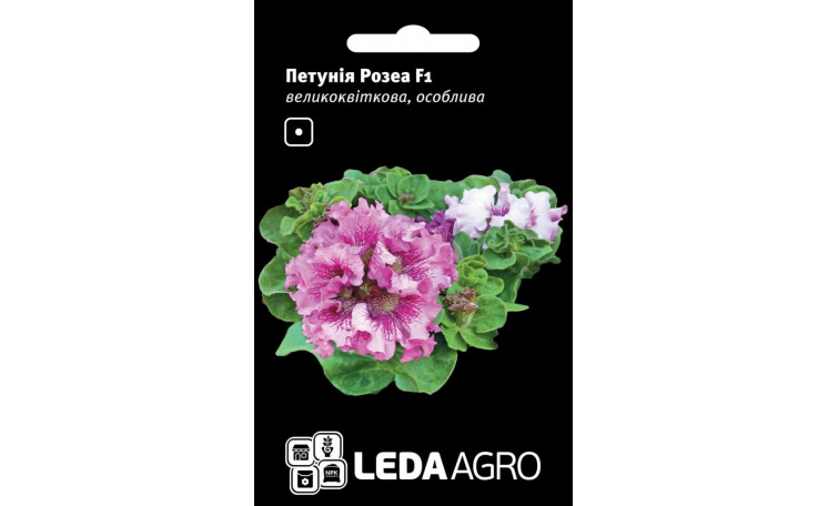 Петуния Розеа F1 крупноцветковая особенная Leda Agro
