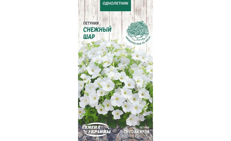 Петуния Снежный шар белая Семена Украины