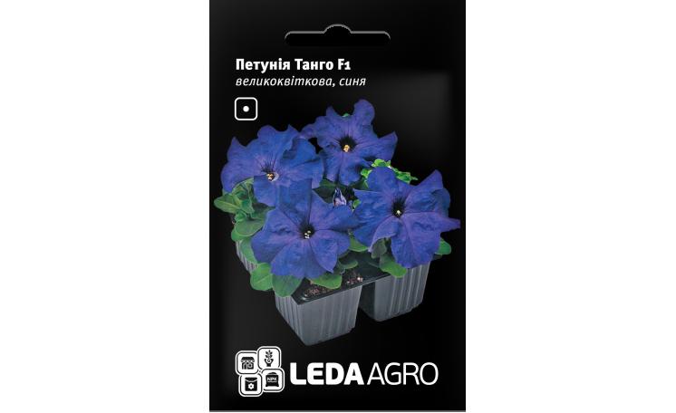 Петуния Танго F1 крупноцветковая синяя Leda Agro
