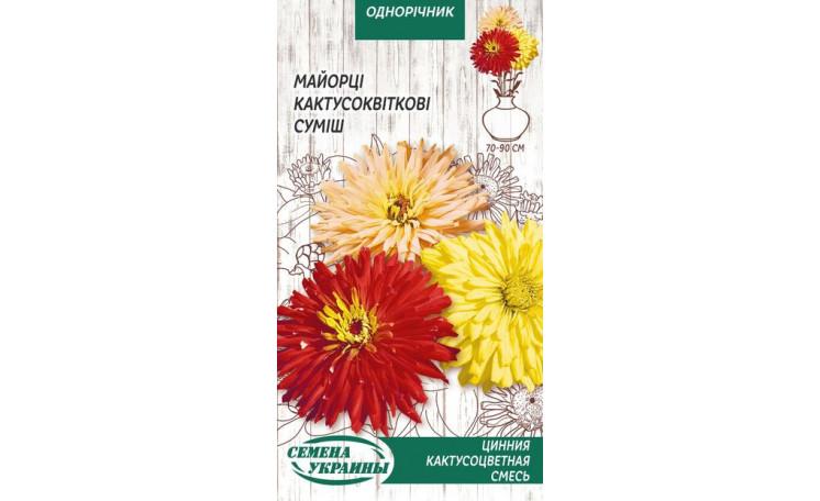 Цинния Кактусоцветная смесь Семена Украины