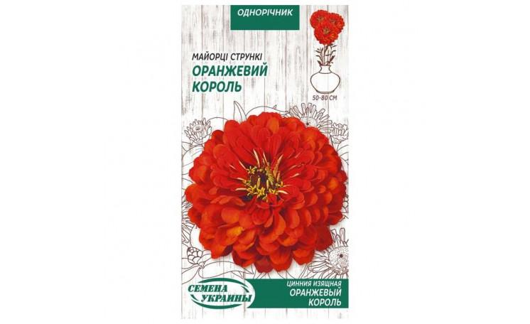 Цинния изящная Оранжевый король Семена Украины