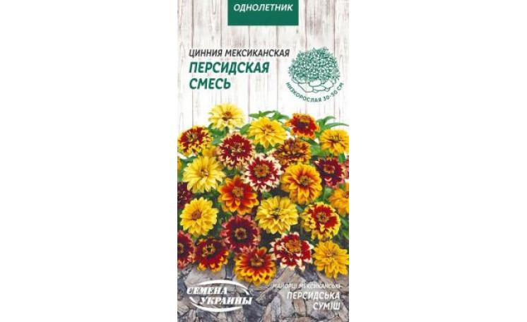 Цинния Мексиканская Персидская смесь Семена Украины
