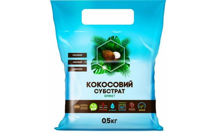 Кокосовый Органический Субстрат