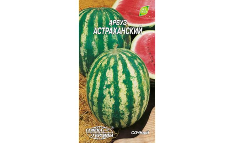Арбуз Астраханский Семена Украины