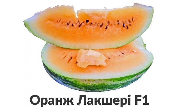 """Арбуз """"Оранж Лакшери F1"""" (Lark Seeds)"""