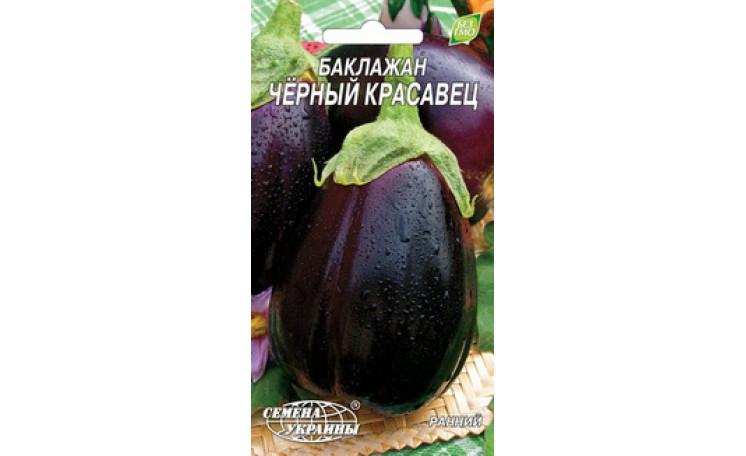 Баклажан Черный красавец Семена Украины