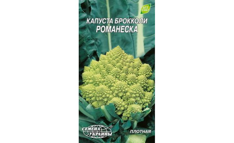 Капуста брокколи Романеска Семена Украины