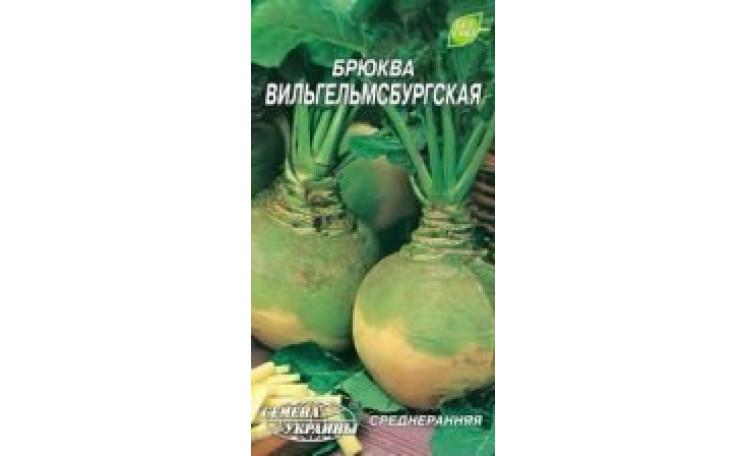 """Брюква """"Вильгельмсбургская"""" (Семена Украины)"""
