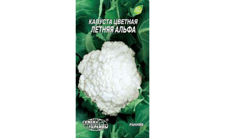 Капуста цветная Летняя Альфа Семена Украины