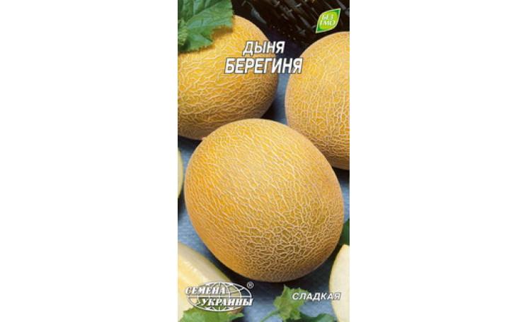 Дыня Берегиня Семена Украины