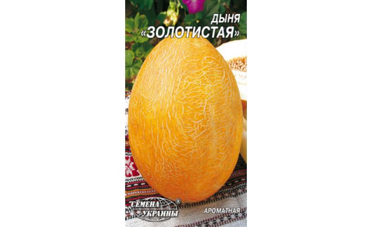 Дыня Золотистая Семена Украины