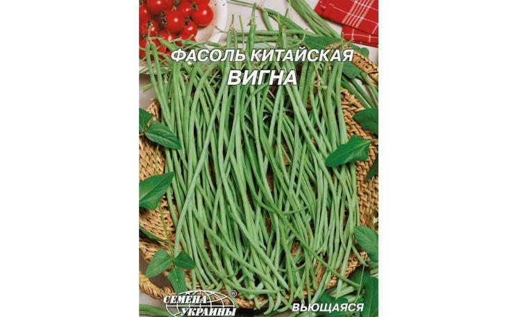Фасоль китайская Вигна Семена Украины