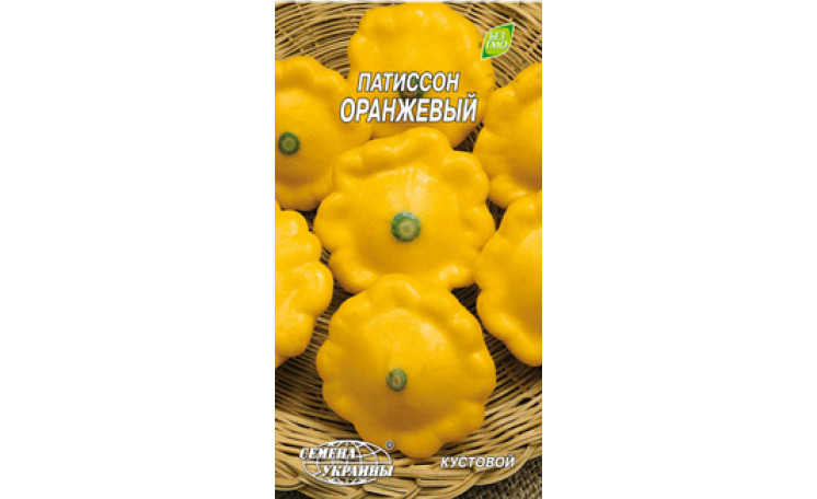 Патиссон Оранжевый Семена Украины