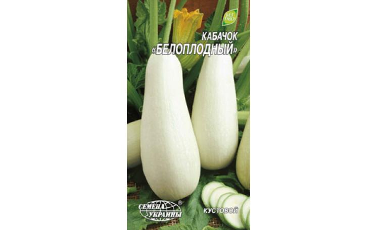 Кабачок Белоплодный Семена Украины