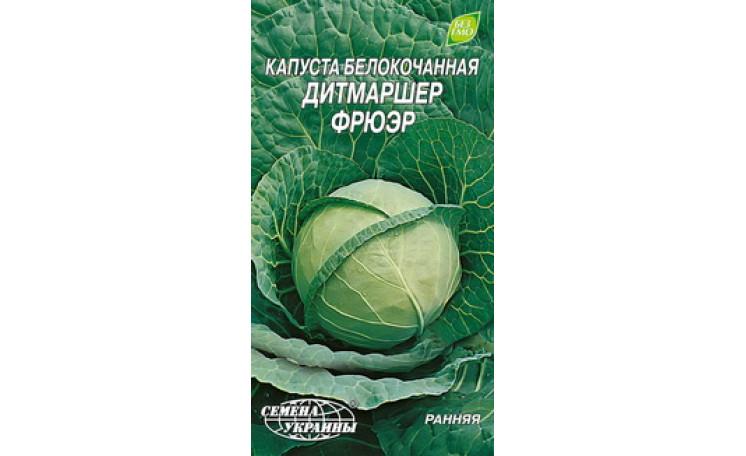 Капуста белокочанная Дитмаршер фрюэр Семена Украины