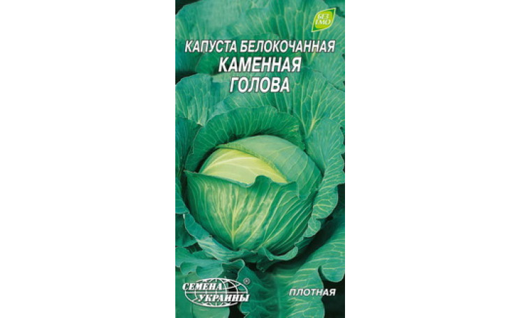 Капуста белокочанная Каменная голова Семена Украины