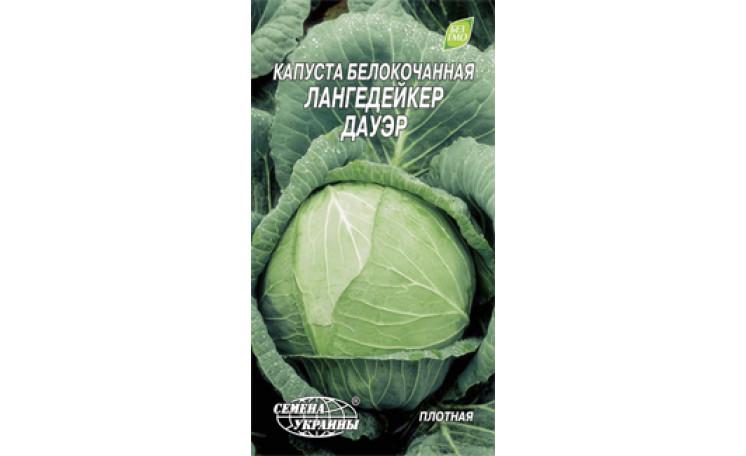 Капуста белокочанная Лангедейкер Дауэр Семена Украины