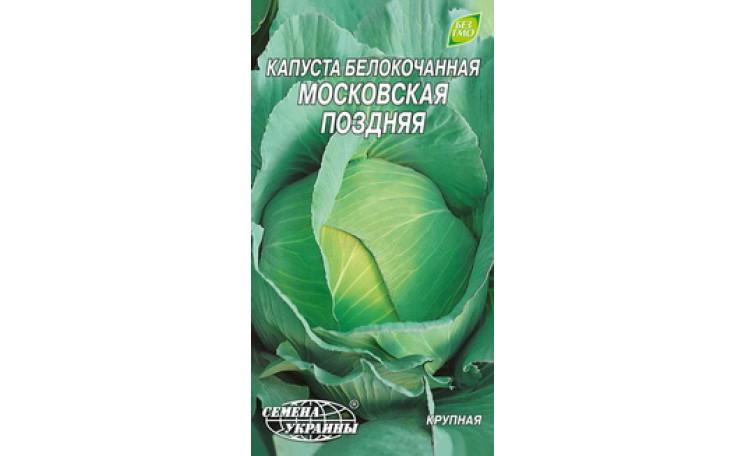 Капуста белокочанная Московская поздняя Семена Украины