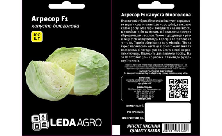 Капуста белокочанная Агресор F1 Leda Agro