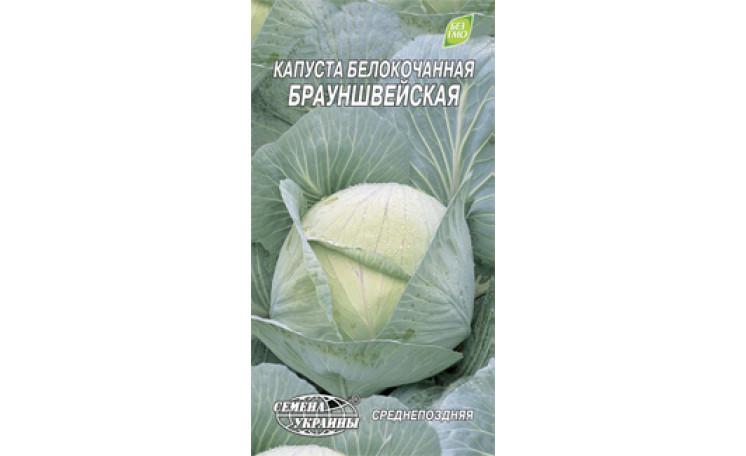 Капуста белокочанная Брауншвейская Семена Украины