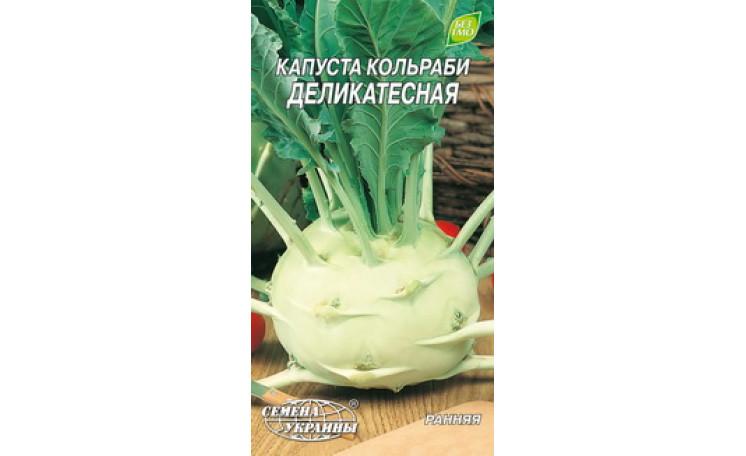 Капуста кольраби Деликатесная Семена Украины