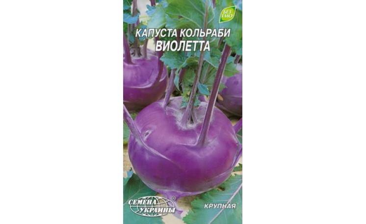 Капуста кольраби Виолетта Семена Украины