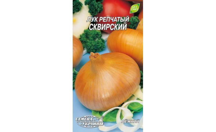 Лук репчатый Сквирский Семена Украины
