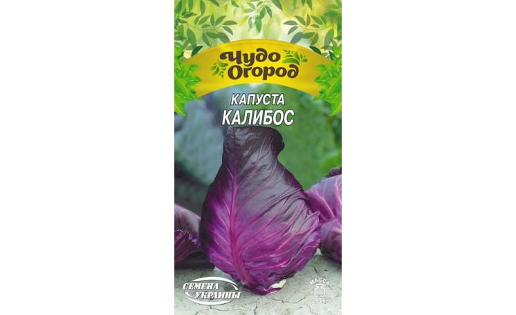 Капуста краснокочанная Калибос Семена Украины