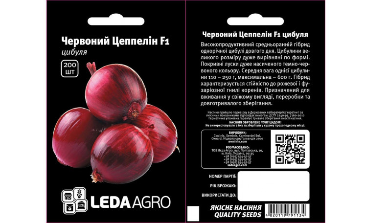 Лук репчатый Красный Цеппелин F1 Leda Agro