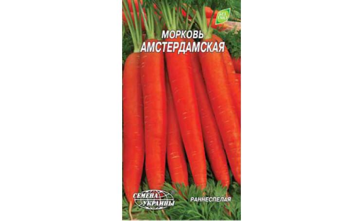 Морковь Амстердамская Семена Украины
