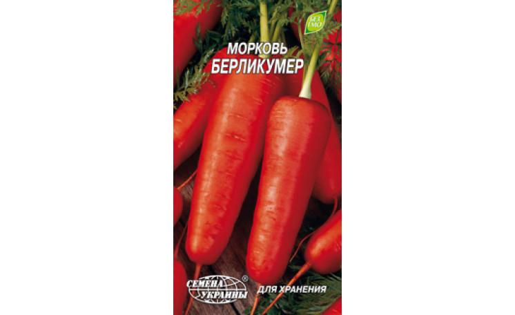 Морковь Берликумер Семена Украины