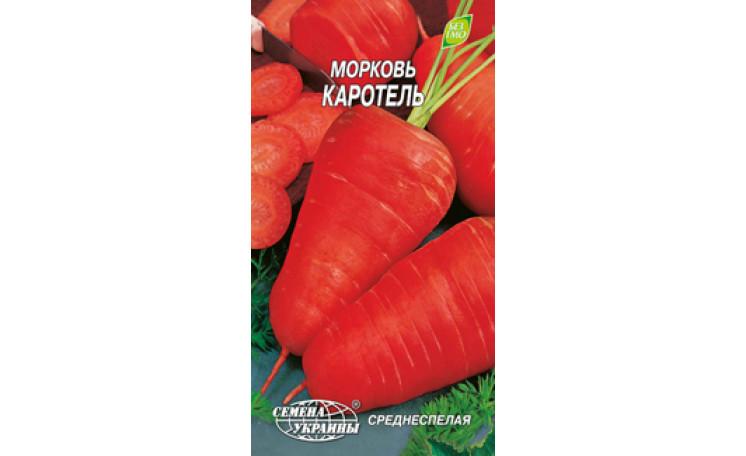 Морковь Каротель Семена Украины