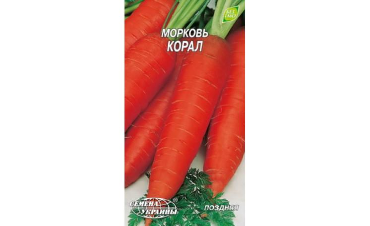 Морковь Кораль Семена Украины