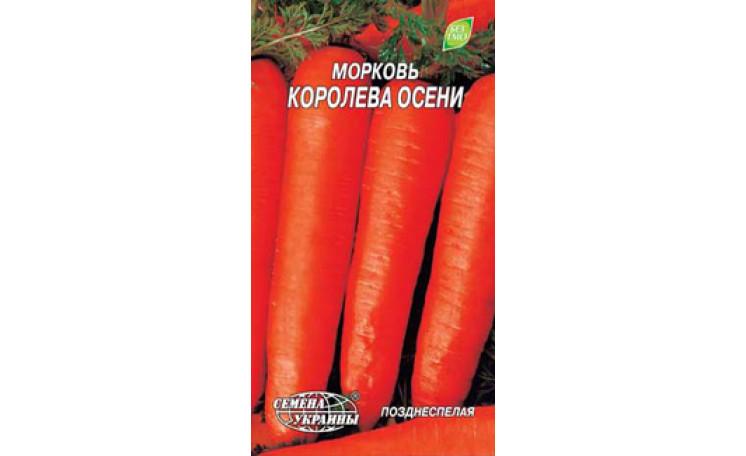 Морковь Королева осени Семена Украины