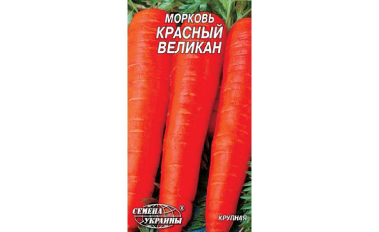 Морковь Красный великан Семена Украины