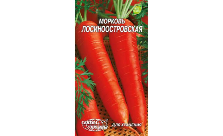 Морковь Лосиноостровская Семена Украины