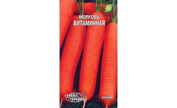 Морковь Витаминная Семена Украины