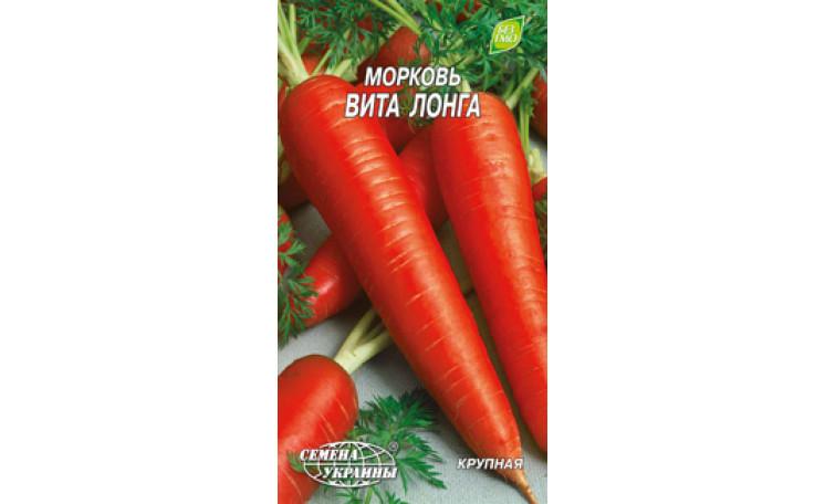 Морковь Вита Лонга Семена Украины