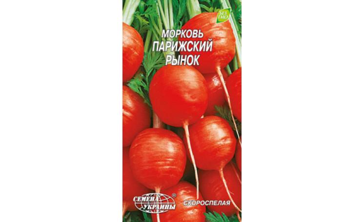 Морковь Парижский рынок Семена Украины