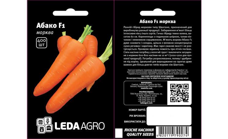 Морковь Абако F1 Leda Agro