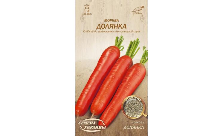 Морковь Долянка Семена Украины