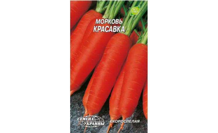 Морковь Красавка Семена Украины