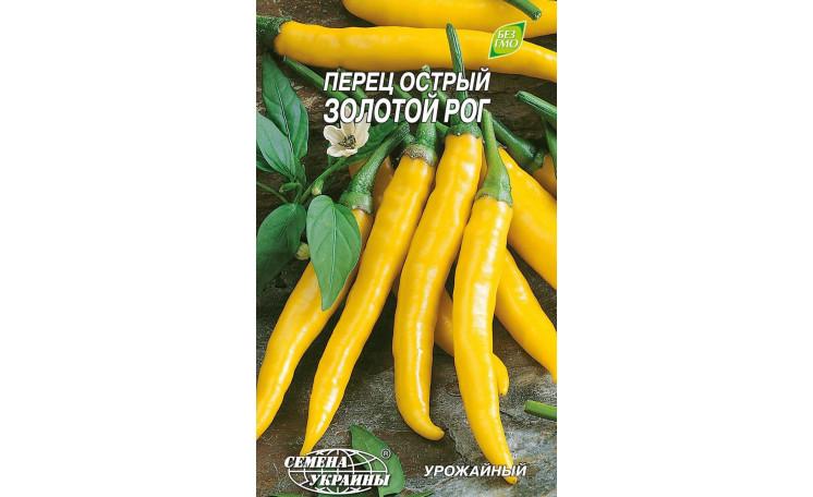 Перец горький Золотой Рог Семена Украины