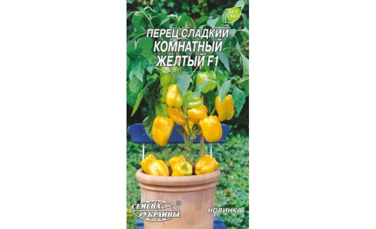 Перец сладкий Комнатный жёлтый F1 Семена Украины