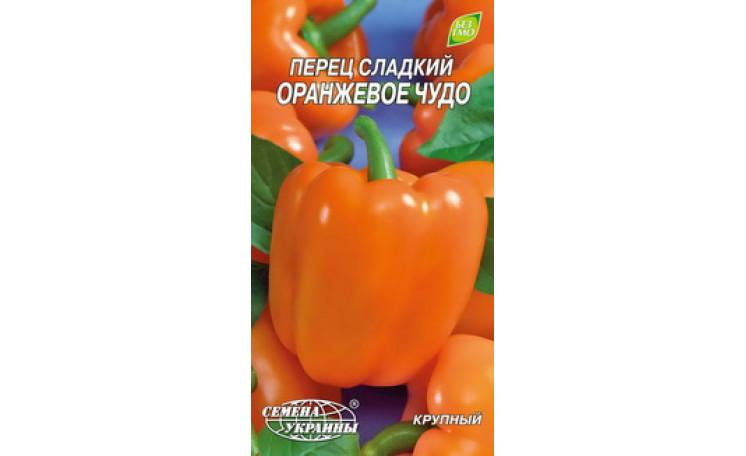 Перец сладкий Оранжевое чудо Семена Украины