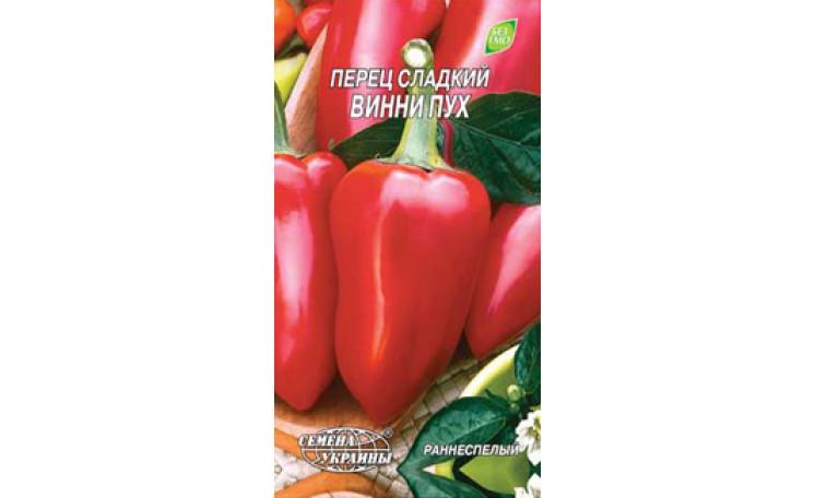 Перец сладкий Винни пух Семена Украины