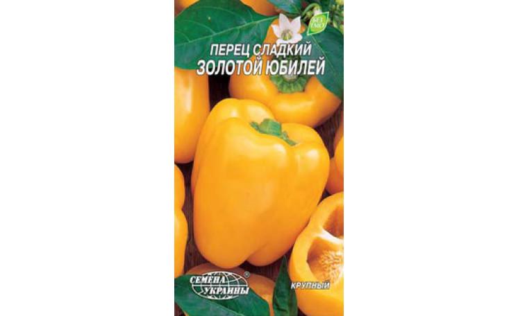 Перец сладкий Золотой юбилей Семена Украины