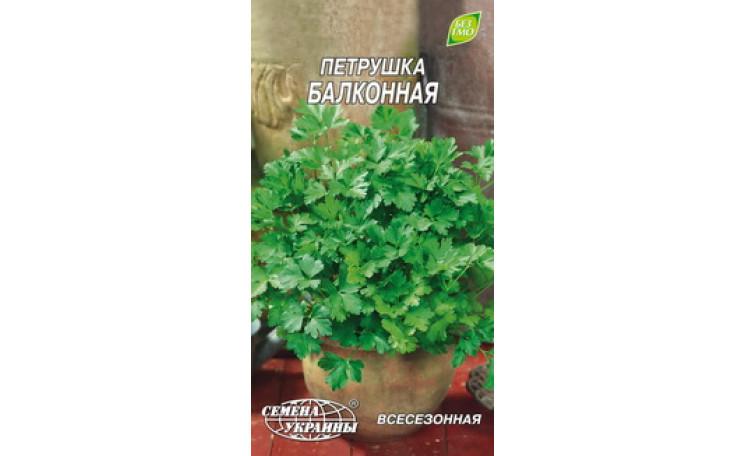 Петрушка Балконная Семена Украины