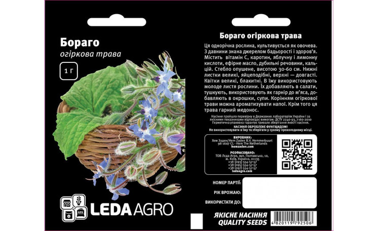 Огуречная трава Бараго Leda Agro
