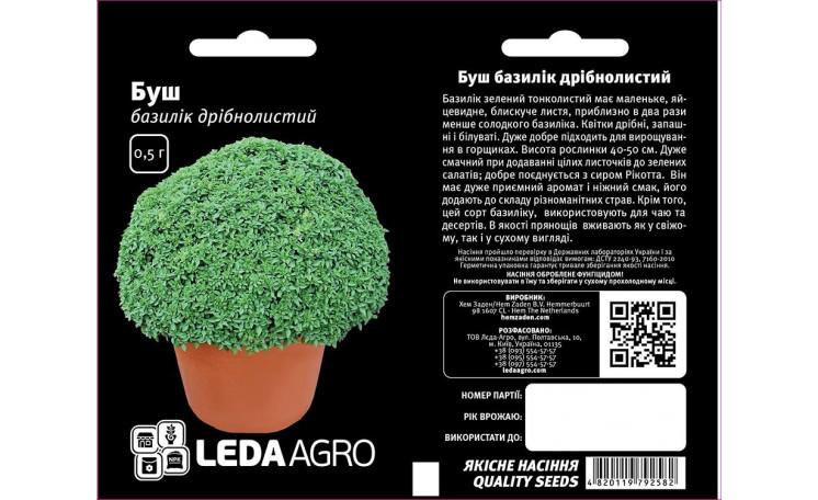 Базилик Буш Leda Agro